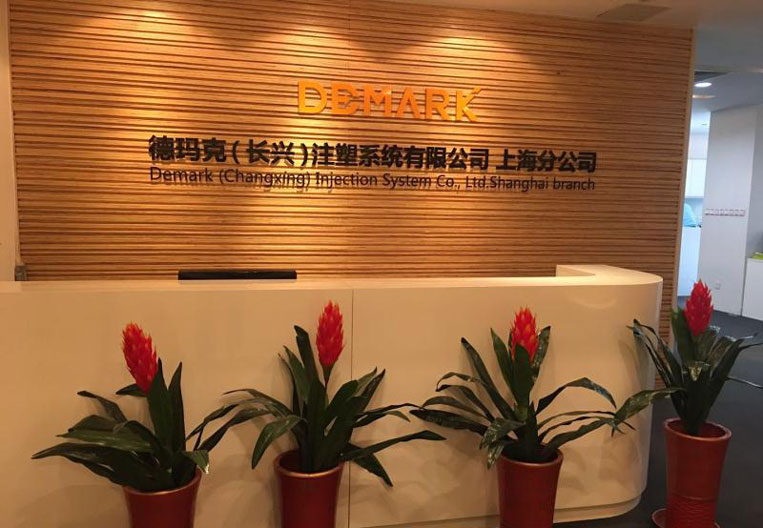 Demark (Changxing) Injection System Co., Ltd Shanghai Branch Address Iamge